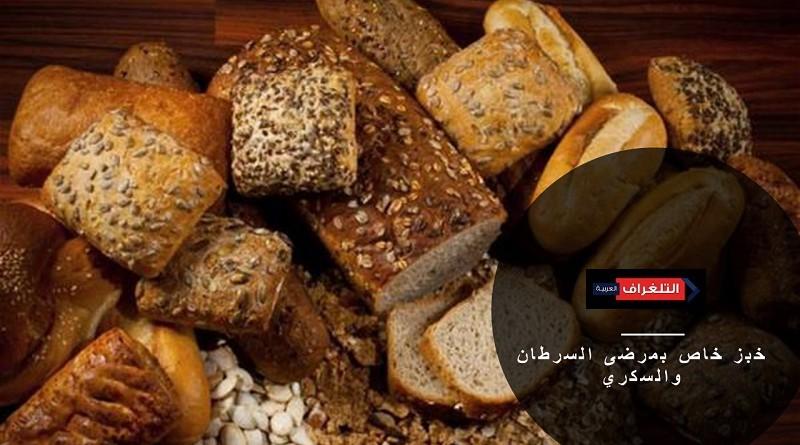 علماء يبتكرون خبزا خاصا بمرضى السرطان والسكري