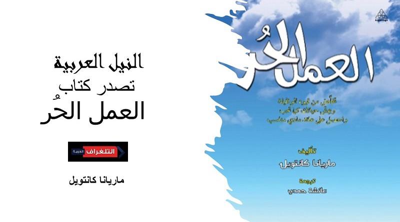 """النيل العربية تصدر كتاب """"العمل الحر """""""