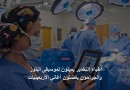 دراسة: أطباء التخدير يميلون لموسيقى البلوز والجراحون يفضلون أغاني الأربعينيات