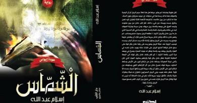 """الشماس"""" لـ إسلام عبدالله بمعرض الكتاب"""