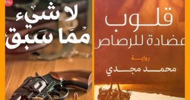 """أمير عاطف"""" و """"محمد مجدي"""" يغزون معرض الكتاب بالتشويق والإبداع"""