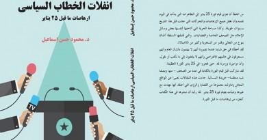 ثورة 25 يناير وانفلات الخطاب السياسي