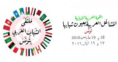 القمة الشبابية العربية