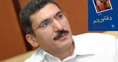 """شريف صالح يدّون أحلامه في """"دفتر النائم"""""""