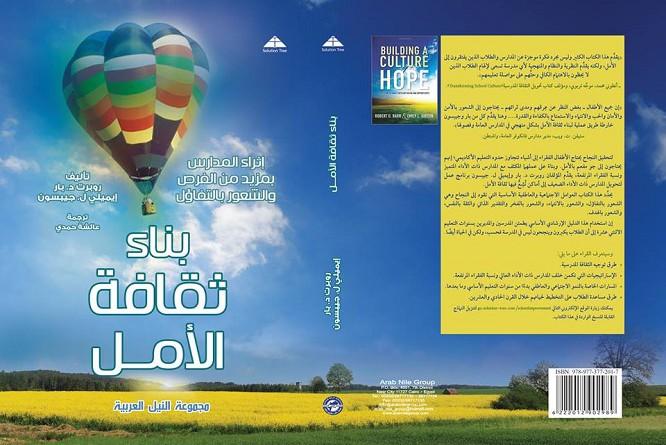 طبعة عربية لكتاب بناء ثقافة الأمل
