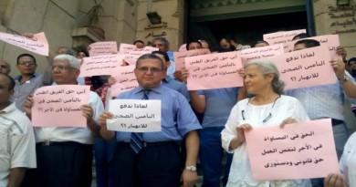 احتجاجات نقابة الأطباء