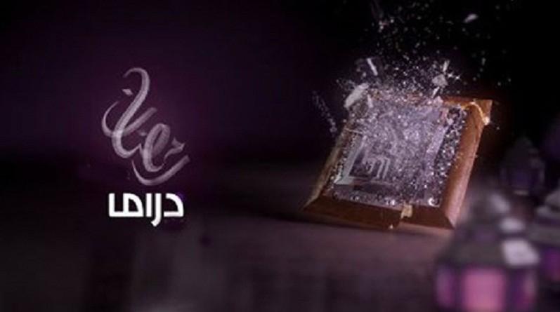 دراما رمضان