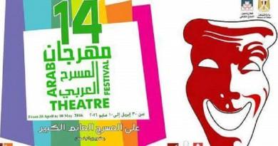 النمنم يرعى مهرجان المسرح العربي فى دورتة 14
