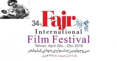 """""""التلغراف"""" تحاور ممثل تونس في سوق أفلام مهرجان فجر السينمائي العالمي"""