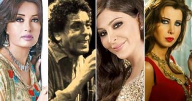 نانسي عجرم وإليسا ومحمد منير ولطيفة