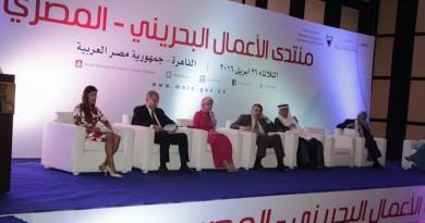 انطلاق فعاليات منتدى الأعمال المصري البحريني بالقاهرة