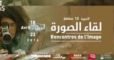 الالماس الاسود يفتتح فاعليات مهرجان لقاء الصورة 12