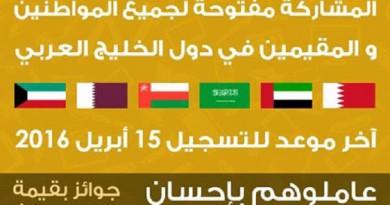 الصفار تدعو إلى سرعة رفع الأعمال المشاركة في جائزة البحرين للوعي المجتمعي