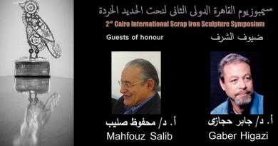 الدورة الثانية لسيمبوزيوم القاهرة لنحت الحديد الخردة