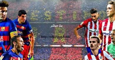 بث مباشر : برشلونة واتليتكو مدريد