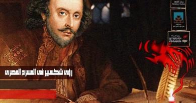 """على داوود وكتاب جديد عن """"رؤى شكسبير في المسرح المصري """""""