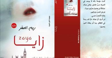 """ريم الصقر توقع """"زايا"""" بمعرض ابو ظبى"""