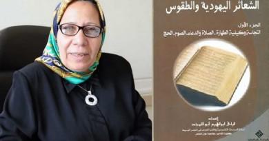 سلسلة جديدة للدكتورة ليلى ابو المجد : الشعائر اليهودية والطقوس