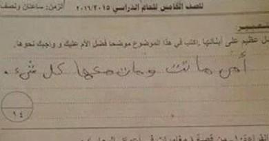 """طفل مصرى : كتب """"أمي ماتت ومات معها كل شيء"""" فاشتعلت مواقع التواصل"""