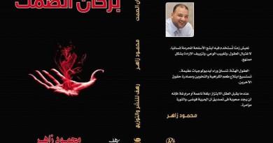 بركان الصمت .. صرخة محمود زاهر لاغتيال العقول