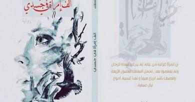 """رحاب سعد تكتب """" ألف امرأة في جسدي"""""""