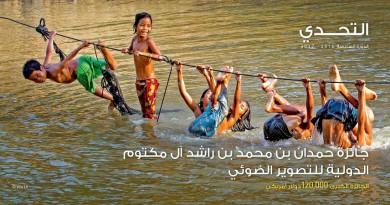 """الكشف عن محاور جائزة حمدان للتصوير فى دورتها السادسة """"التحدي"""""""