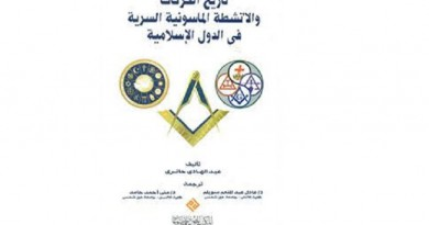 """النسخة العربية لكتاب """"تاريخ الحركات والأنشطة الماسونية السرية في الدول الإسلامية """""""