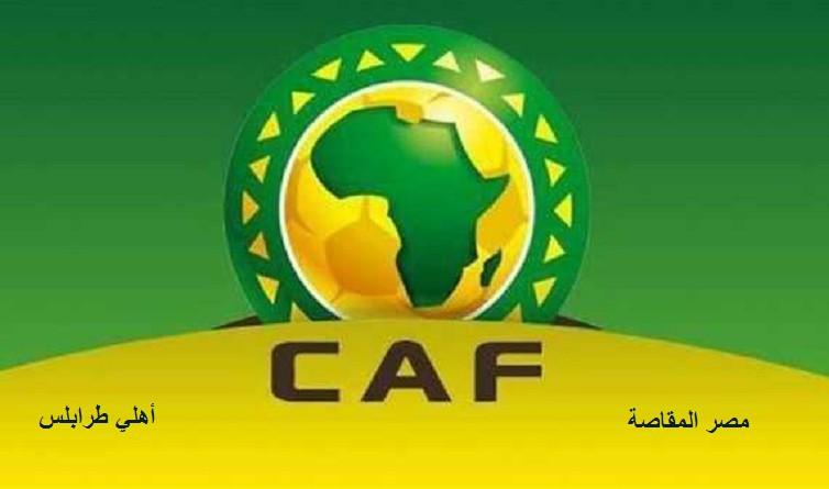 بث مباشر : مصر المقاصة وأهلي طرابلس