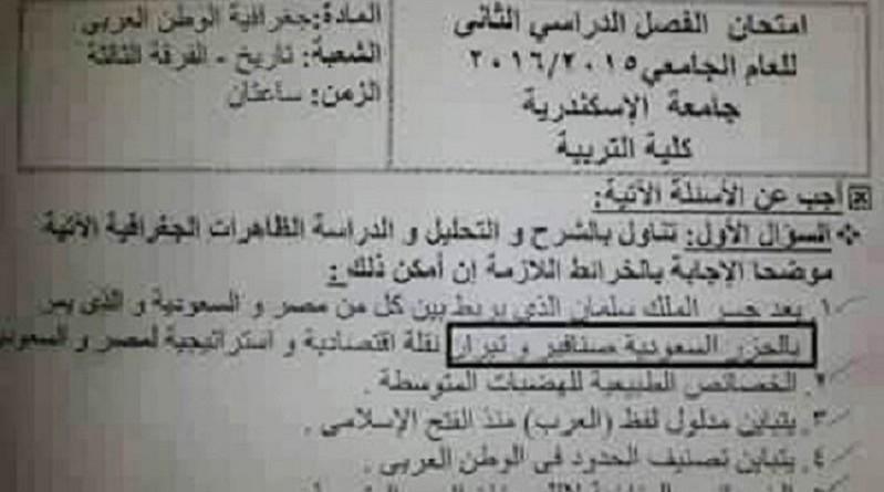 """تزيف للتاريخ فى مادة الجغرافيا .. امتحان يصنف """"تيران وصنافير"""" سعوديتين!"""