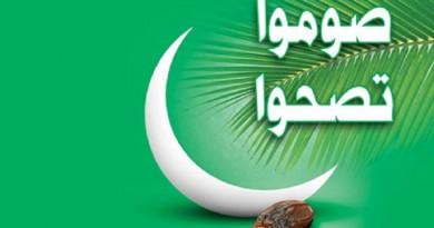 صيام رمضان