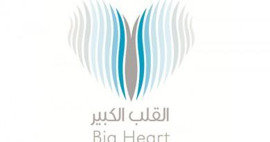القلب الكبير