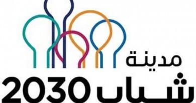 مدينة الشباب 2030 تكسر الحواجز بين الشباب والبرامج العلمية