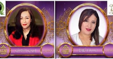 مشاركتان من المغرب تتجهان الي القصر الملكي في برنامج الملكة
