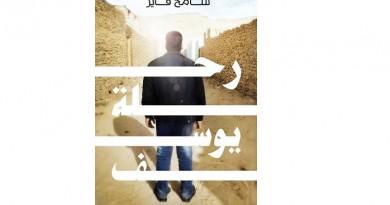 """الكرمة تصدر كتاب """"رحلة يوسف"""" للصحفي سامح فايز"""