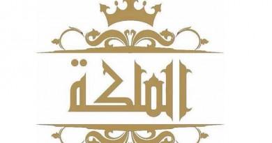 بالفيديو وصول بنات العراق الي بوابه القصر الملكى في برنامج الملكه
