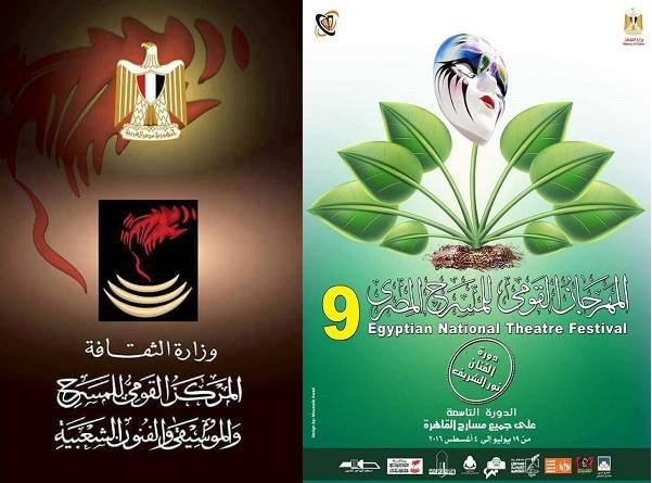 المسرح ومقاومة الإرهاب