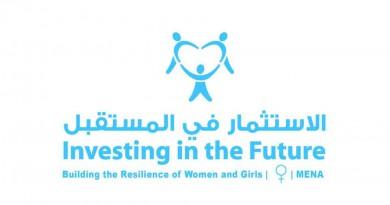 """الشارقة تحشد الجهود الدولية لدعم المرأة العربية خلال استضافتها لمؤتمر """"الاستثمار في المستقبل"""""""