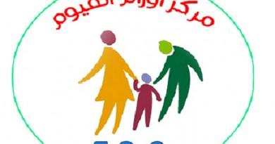 """""""شباب بيحب مصر"""" يزور مركز اورام الفيوم اليوم الثلاثاء"""