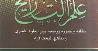 """المصري للمطبوعات يصدر """"علم التاريخ"""""""