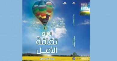 """ترجمة عربية لكتاب"""" بناء ثقافة الأمل """""""