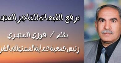 فوزي المصري يكتب : نرفع القبعات للتاجر المصري