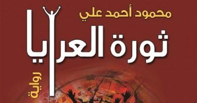 """النيل العربية تصدر """"ثورة العرايا """""""