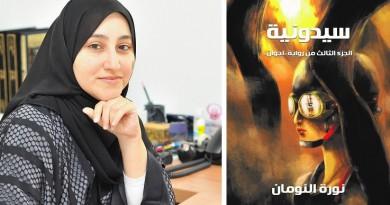 الرواية الإماراتية الأولى من نوعها في الخيال العلمي