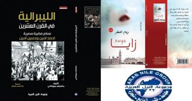 النيل العربية تشارك في معرض الشارقة