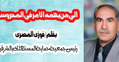 فوزى المصرى يكتب :الي من يهمه الأمر في المحروسة