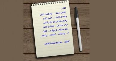 رباعيات محمد النقلى ... غادر