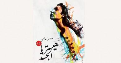 هيستيريا الجسد.. جديد المكتب المصري للمطبوعات