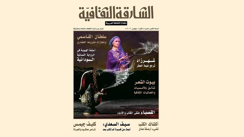 """بحضور سلطان القاسمي إطلاق العدد الأول من مجلة """"الشارقة الثقافية"""" في معرض الشارقة للكتاب"""