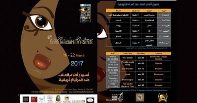"""افتتاح اسبوع الفيلم الافريقى """"العنف ضد المراة"""""""