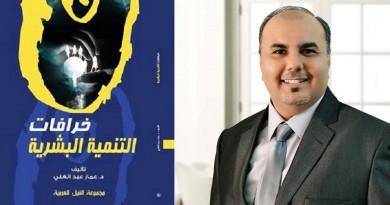 الدكتور عمار عبد الغني